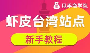 虾皮台湾站点新手教程