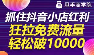 【抖音小店】抓住抖音小店红利,狂拉免费流量轻松破10000