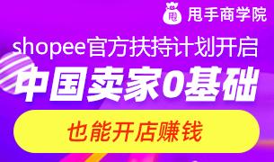 shopee官方扶持计划开启,中国卖家0基础也能开店赚钱!